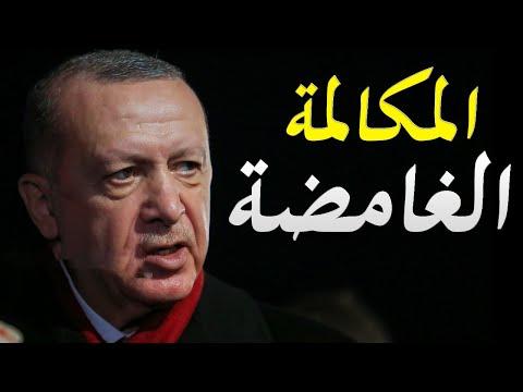 عاجل سر مكالمة الملك سلمان لاردوغان و التواصل السعودي التركي