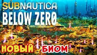 Новый БИОМ,РЫБЫ и модуль АКВАРИУМ●Игра Subnautica BELOW ZERO Прохождение #18