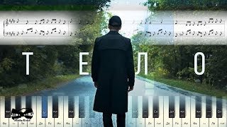 Download ЛСП - Тело (на пианино Synthesia cover) Ноты и MIDI Mp3 and Videos