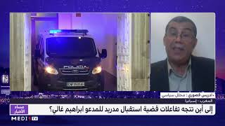 تأثير استقبال مدريد للمدعو ابراهيم غالي على العلاقات مع المغرب