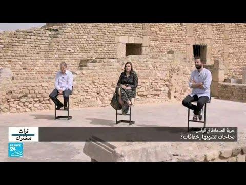 حرية الصحافة في تونس.. نجاحات تشوبها إخفاقات؟  - 22:55-2021 / 7 / 24