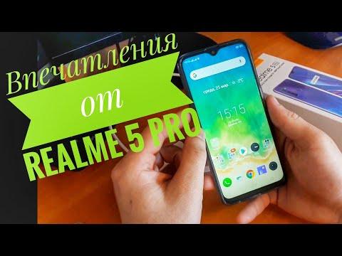 Первые впечатления и эмоции о смартфоне REALME 5 PRO. Мне понравилось 😍