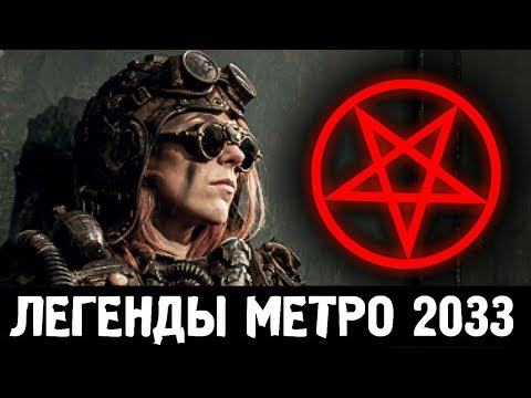 САТАНИСТЫ — ЛЕГЕНДЫ «МЕТРО 2033»