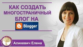 Как создать многостраничный блог на Blog...