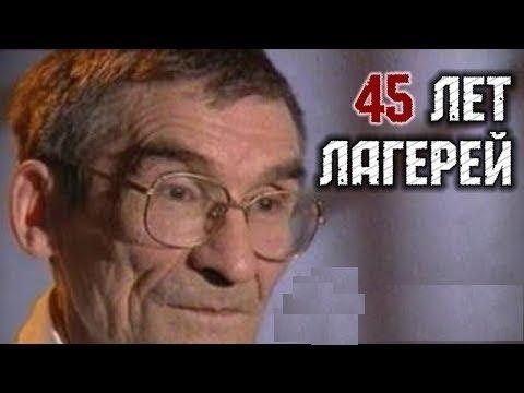 Самый самый зек Владимир Кропачев. 45 лет лагерей