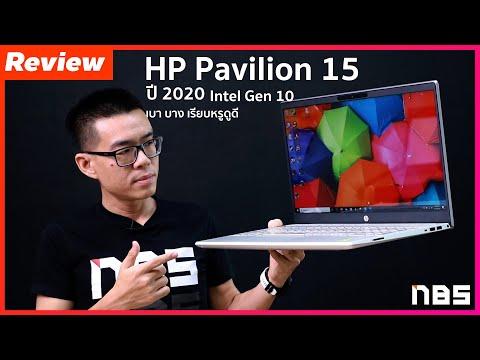Review HP Pavilion 15 ปี 2020 สเปก i5-1035G1 + MX250 เบา 1.85 โล ดีไซน์สวยหรู ดูดีราคาแค่ 22,990 บาท