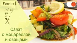 Салат с Моцареллой и Овощами - Готовим вкусно и легко