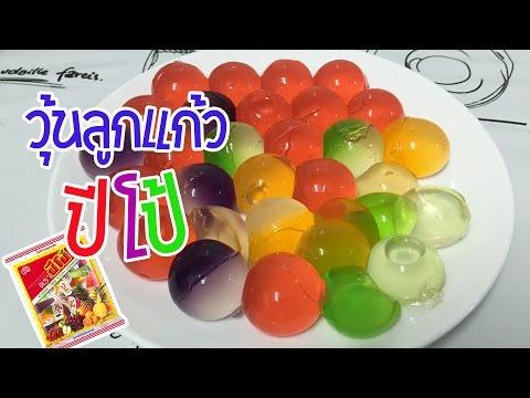 วุ้นลูกแก้วปีโป้ (Edible rounded jelly)