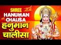 10 मिनट सुन लेना जीवन सफल हो जाएगा - Hanuman Chalisa Super Fast | Hanuman Chalisa | हनुमान चालीसा