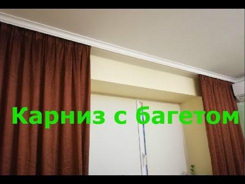 Установка потолочного карниза с багетом