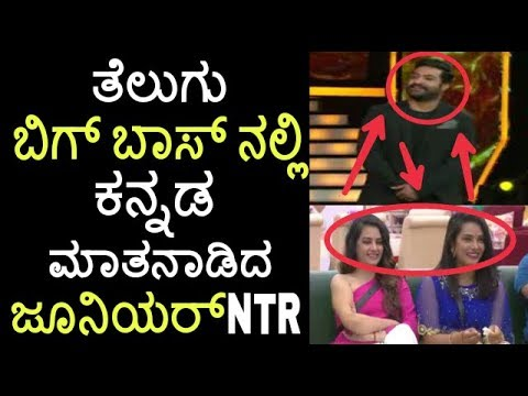 Junior NTR Talking Kannada Language in Telugu Big Boss Show ಕನ್ನಡ ಮಾತನಾಡಿದ ಜೂನಿಯರ್ NTR