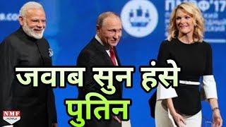 जब Mygun Kelly के सवाल पर Modi के जवाब को सुन हंसने लगे Putin | MUST WATCH !!!
