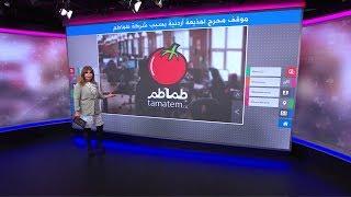 موقف محرج لمذيعة أردنية بسبب زيارة الملكة رانيا لشركة طماطم