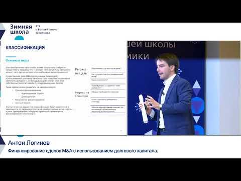 Лекция «Финансирование сделок M&A с использованием долгового капитала»
