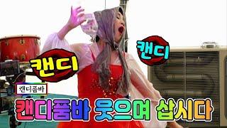 10월25일 논산 동그라미 상설 공연장 캔디 품바 공연…