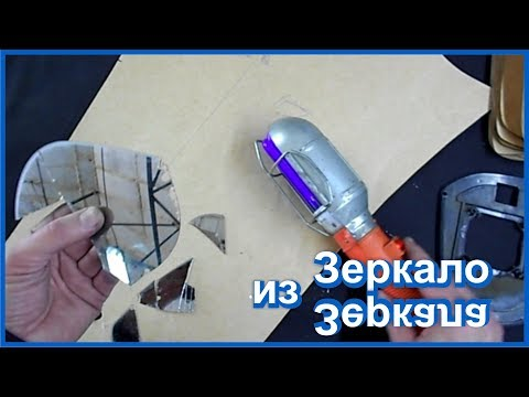 Как вырезать боковое выпуклое зеркало