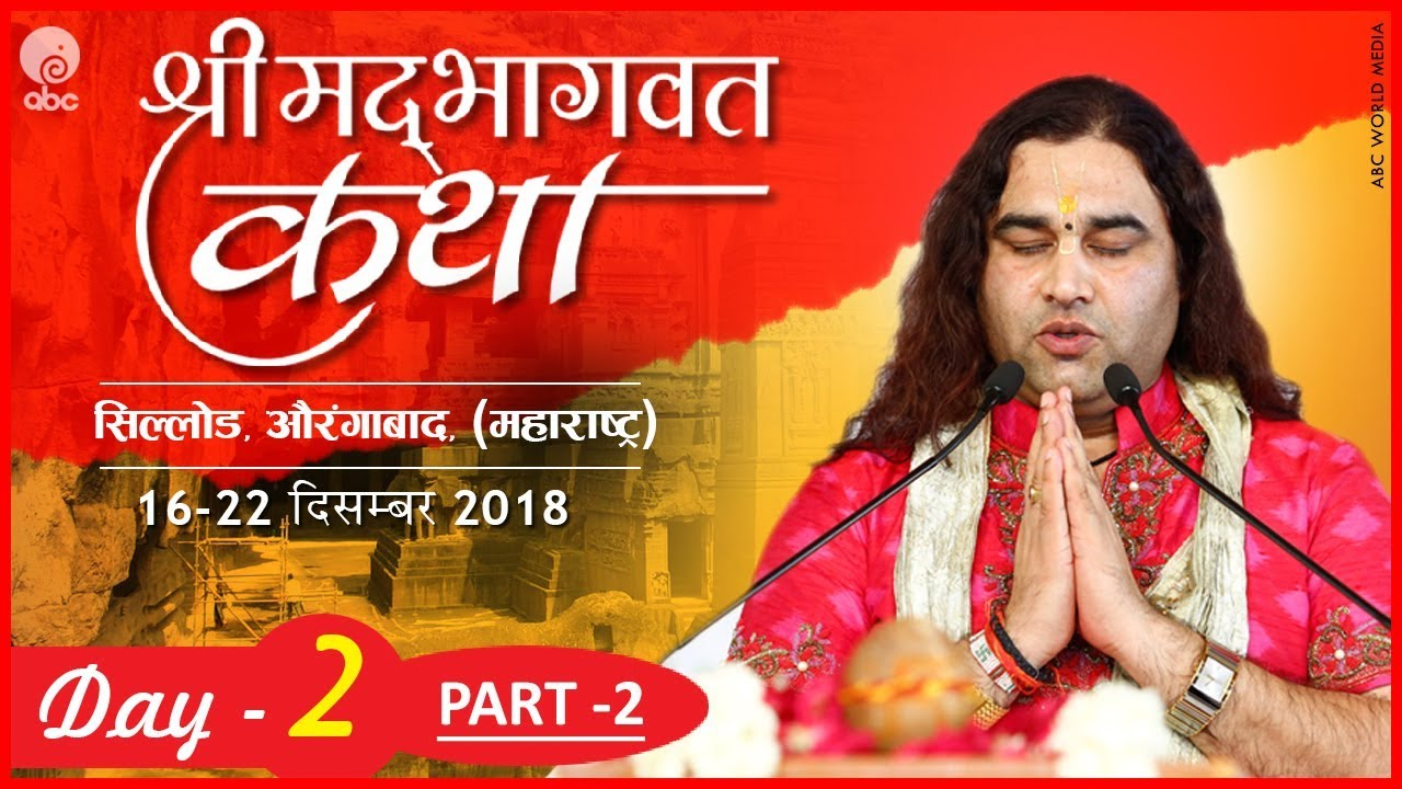 Shrimad Bhagwat Katha  || 16 TO 22 December 2018 || Day 2 PART 2 || Sillod Aurangabad ||