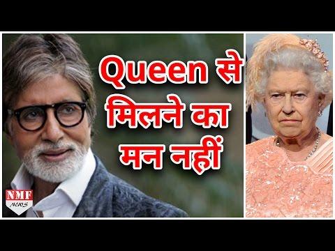 Amitabh Bachchan को Queen Elizabeth 2 का बुलावा ,लेकिन मिलने का वक्त नहीं