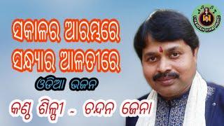 Sakalara Arambhare || Odia Bhajan || Sri Chandan Jena