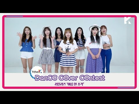 [1theK Dance Cover Contest] Lovelyz(러블리즈) _ Wag-zak(여름 한 조각)(mirrored ver.)