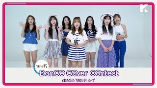 [1theK Dance Cover Contest] Lovelyz(러블리즈) _ Wag-zak(여름 한 조...