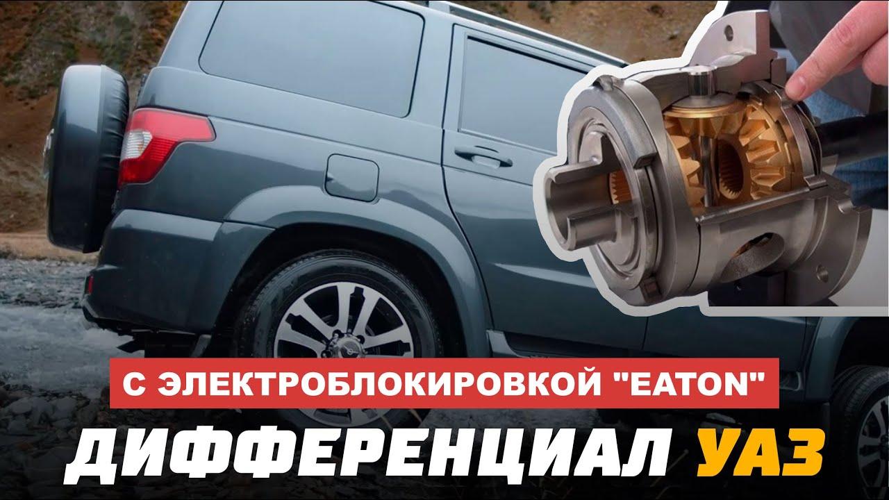"Дифференциал УАЗ ""EATON"" (с электроблокировкой)"