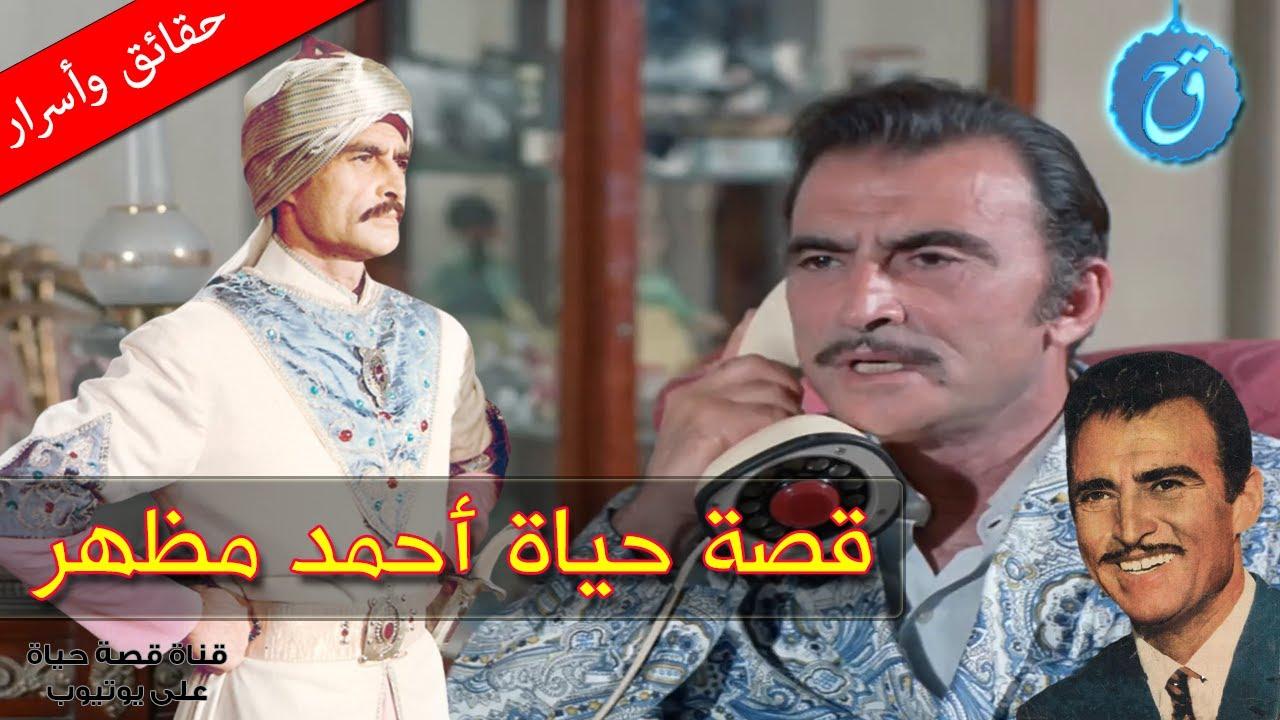 قصة حياة وأسرار أحمد مظهر فارس السينما المصرية   تزوج مرة واحدة واعتزل الفن بسبب ممثلة مشهورة !