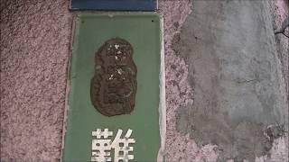 【大阪市中央区】大阪市南区の亡霊!?【難波三丁目】
