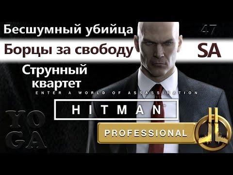 HITMAN Профессионал - Борцы за свободу - Струнный квартет - SA/PRO