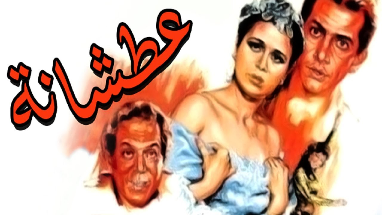 Atshana Movie - فيلم عطشانة
