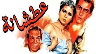 Atshana Movie - فيلم عطشانة