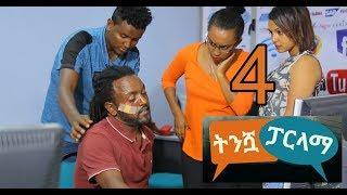 ትንሿ ፓርላማ  | Tinishwa Parlama New Sitcom | Ethiopian Series Drama Part 4