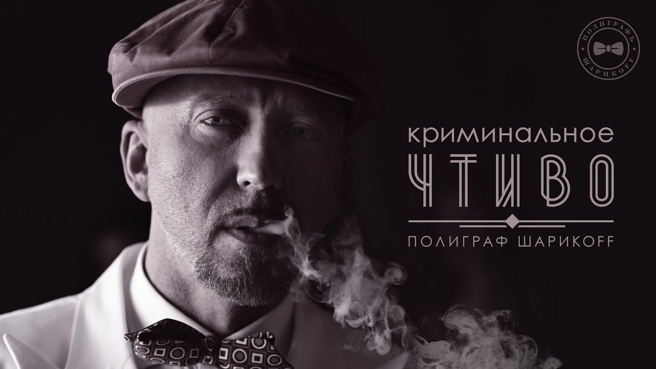 Полиграф ШарикOFF – Криминальное чтиво [AUDIO] (Премьера песни, 2019)