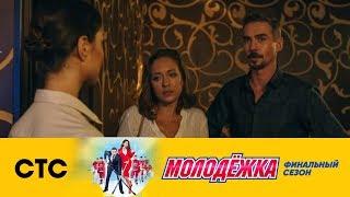 Макеев и Юля случайно попали на двойное свидание   Молодежка Лёд и пламя