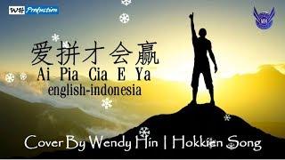 Download lagu Ai Pia Cia E Ya - 愛拼才會贏 (Hokkien Song) cover by Wendy Hin | lirik terjemahan indonesia - english