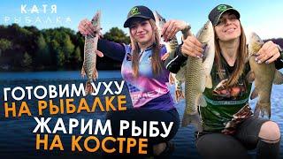 ЛИЗА ГОТОВИТ РЫБУ! Уха из амура, линя, щуки и окуня на рыбалке! Жарим рыбу на костре!
