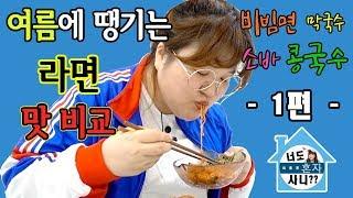 [너도혼자사니]이국주의 여름에 땡기는 라면 솔직후기 - 1편 (feat.농심,팔도,오뚜기)