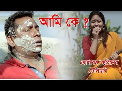 Bangla Natok AMI KE? Eid 2017 Mosharrof Karim, Bhabna, Mo Mo Morshed, Kazi Uzzal