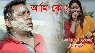 "II Bangla Natok II ""AMI KE?"" II  Mosharrof Karim,  II মোশারফকরিমের টেলিছবি II আমি কে? II"