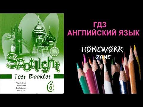 Spotlight 6 класс Test 2 (a, B)