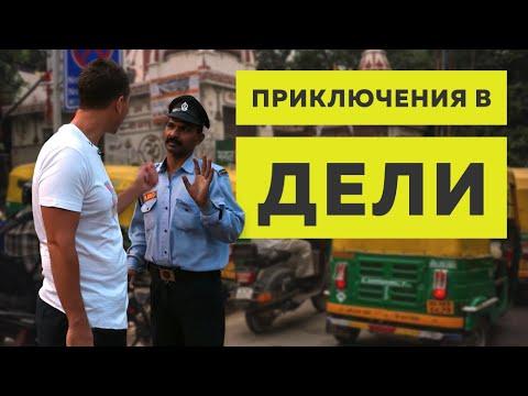 Дели, Индия: интересные факты и полезные  советы