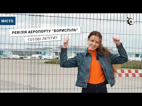 Ревізія аеропорту 'Бориспіль':