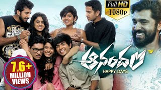 Aanandam Latest Telugu Full Length Movie | Arun Kurian, Thomas Mathew, Roshan Mathew
