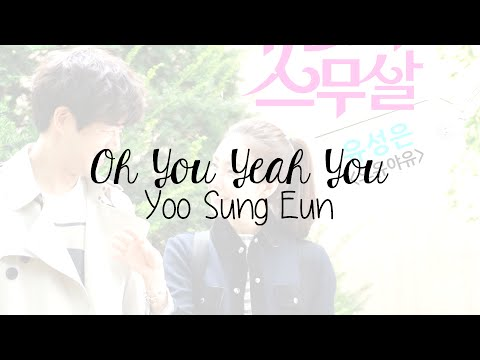 Yoo Sung Eun (유성은)  - 오유야유 Oh You Yeah You (20 Again OST Part 3) [Han/Rom/Eng]
