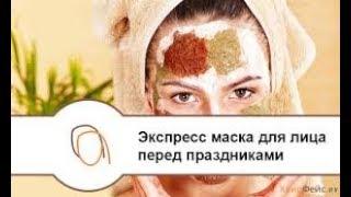 ЭКСПРЕСС-МАСКА ДЛЯ ЛИЦА ОТ ПИГМЕНТАЦИИ И ВОСПАЛЕНИЯ
