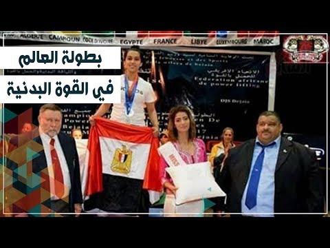 -آية- تكشف أسرار حصولها على بطولة العالم في القوة البدنية  - 21:01-2019 / 11 / 15
