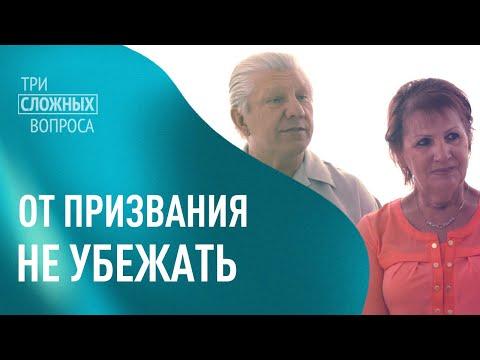 Михаил и Елена Петровы. «Три сложных вопроса»