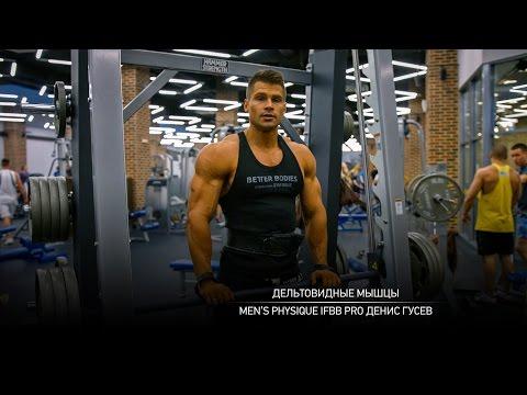 Тренировка дельтовидных мышц. Денис Гусев.