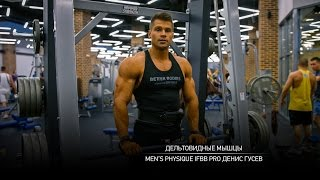 видео Тренировка дельтовидных мышц