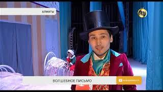 Мурат Мутурганов представил новогоднее шоу «Волшебное письмо»